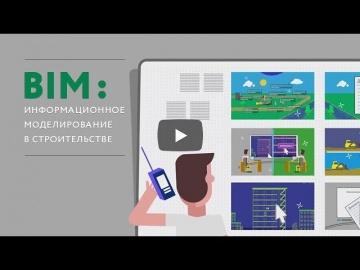 Информационное моделирование в строительстве (BIM)