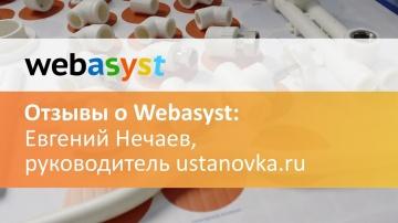 Webasyst: Евгений Нечаев: мы используем Webasyst уже больше 10 лет - видео