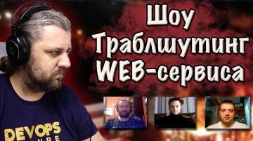 DevOps: Траблшутинг веб-сервисов. Собеседование DevOps. - видео