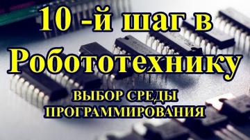 10 шаг в робототехнику: Выбор языка программирования и среды программирования для контроллера. -