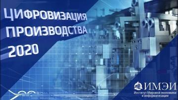 """Цифровизация: """"Цифровизация производства 2020"""" конференция 21-22 июля - видео"""