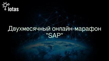 Разработка iot: Онлайн-семинар «Промышленный интернет вещей вместе с платформой SAP IoT Edge» - виде