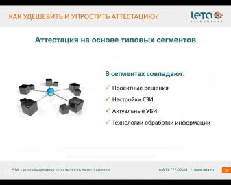 Вебинар Аттестация информационных систем по требованиям безопасности ФСТЭК России 2015 05 20 10 30
