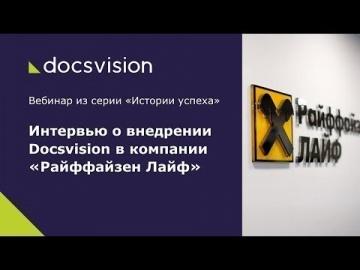 Docsvision: Как автоматизировать согласование договоров и интегрировать ИТ-системы страховой компани