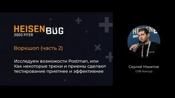 Heisenbug: Сергей Махетов —Воркшоп: Исследуем возможности Postman (часть 2) - видео