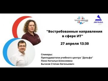 """Учебный центр """"Дельфа"""" - Востребованные направления в сфере ИТ - видео"""