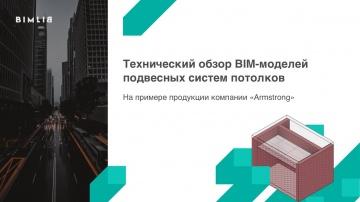 BIM: Технический обзор BIM-моделей устройства систем потолков компании «Armstrong» - видео