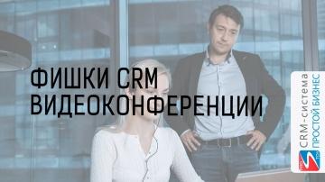 Простой бизнес: Видеоконференция. Фишки CRM-системы «Простой бизнес».
