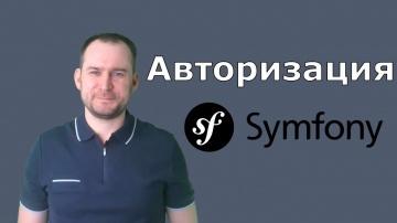 PHP: Авторизация на Symfony