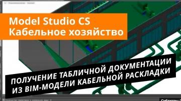 BIM: Model Studio CS Кабельное хозяйство. Урок №5 – Получение табличной документации из BIM-модели -