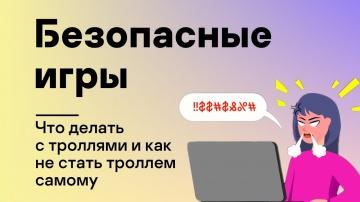 Kaspersky Russia: Безопасные игры: Общаемся в игре: что делать с троллями и как не стать троллем сам