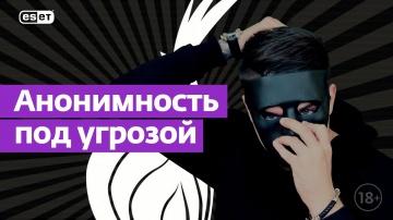 ESET Russia: Хакеры следят за анонимами через фальшивый Tor