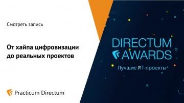 Directum: От хайпа цифровизации до реальных проектов. Кейсы Directum Awards 2019
