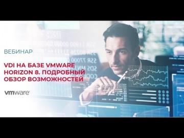 SoftwareONE: VDI на базе VMware Horizon 8. Подробный обзор возможностей - видео