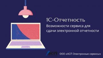 Разработка 1С: 1С-Отчетность. Возможности сервиса для сдачи отчетности в электронном виде - видео