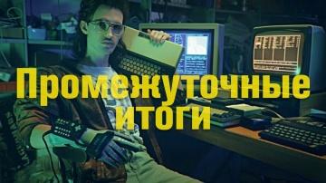 АйТиБорода: ПБХ / Промежуточные итоги - видео