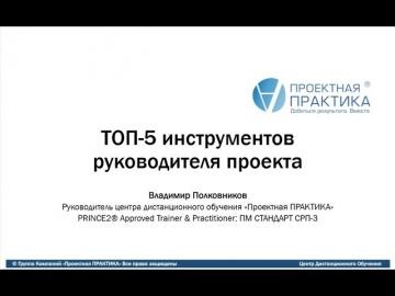 Проектная ПРАКТИКА: ТОП 5 инструментов управления проектом