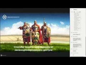 Код Безопасности: Способы защиты информации от НСД - часть 1