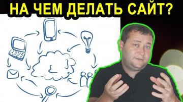 Разработка 1С: В Какой [Системе] Делать Сайт? Онлайн Конструктор, WordPress Или Joomla. Интернет-Маг