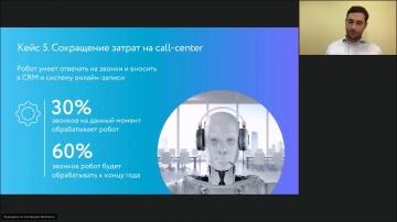 КРОК: Вебинар «Как добиться 500 млн экономии ежегодно, или 5 инновационных кейсов в ритейле»