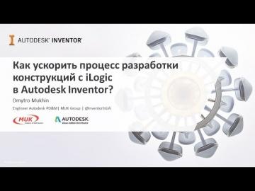 PLM: Как ускорить процесс разработки конструкций с iLogic в Autodesk Inventor? - видео