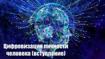 Цифровизация: Цифровизация личности человека (вступление) - видео