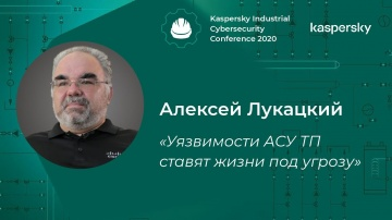 АСУ ТП: Алексей Лукацкий (Cisco): «Уязвимости АСУ ТП ставят жизни под угрозу» | BIS TV - видео