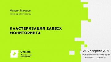 Стачка: Кластеризация Zabbix мониторинга / Михаил Макуров - видео
