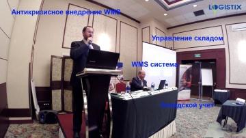 LogistiX: Управление складом. Складской Учет. Доклад ММЛФ-2015