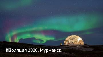 Информзащита: Конференция ИЗоляция-2020. Мурманск.