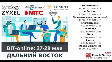 """CIS Events Group: Конференция """"BIT-онлайн Дальневосточный регион"""" 28 мая 2020 года. День второй. - в"""