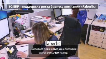 ПМЭФ-2018: 1C:ERP - надежная основа для трехкратного роста бизнеса компании Faberlic