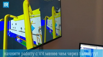 IRISOFT: Быстрый запуск TechViz. Ваши модели из CAD сразу в VR