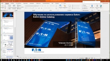 Eaton: Вебинар Обучение по использованию Eaton сервиса ecat для подбора оборудования и выгрузки инфо