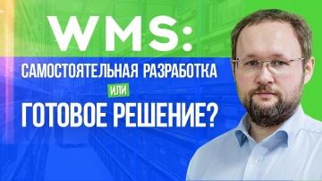 Почему не нужно писать WMS самому? Самостоятельная разработка системы управления складом