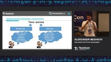 DATA MINER: Aleksandr Meshkov - Risk-based test effort management