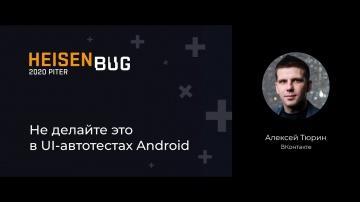 Heisenbug: Алексей Тюрин — Не делайте это в UI-автотестах Android - видео