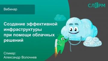 Вебинар: «Создание эффективной инфраструктуры при помощи облачных решений» - видео