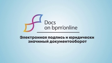 Террасофт: Docs on bpm'online