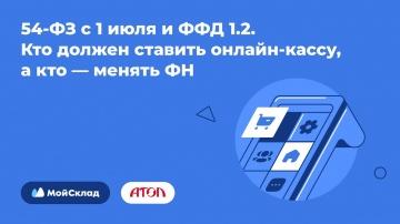 МойСклад: 54-ФЗ с 1 июля и ФФД 1.2. Кто должен ставить онлайн-кассу, а кто — менять ФН - видео