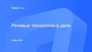 Yandex.Cloud: Речевые технологии в деле - видео