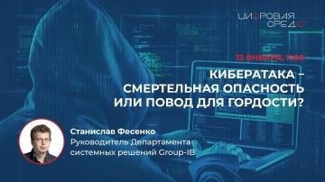 Первый цифровой: Кибератака – смертельная опасность или повод для гордости? / Цифровая среда - видео