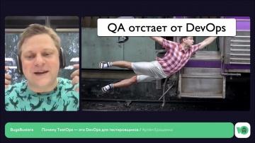 DevOps: Почему TestOps— это DevOps для тестировщиков || Артём Ерошенко, QA-инженер Qameta Software