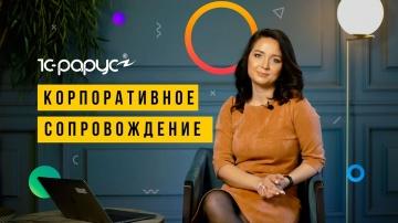 1С-Рарус: Корпоративное сопровождение информационных систем от офиса 1С-Рарус в Казани