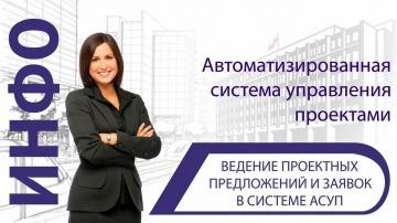 ЭОС: Ведение проектных предложений и заявок в системе АСУП - видео