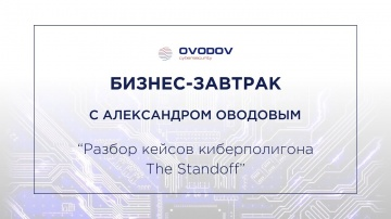 Positive Technologies: Разбор кейсов киберполигона The Standoff - видео