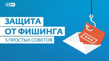 ESET Russia: Боитесь мошенников? 5 ПРОСТЫХ СОВЕТОВ ПО ЗАЩИТЕ ОТ ФИШИНГА
