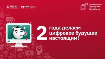 Центр подготовки руководителей цифровой трансформации: день рождения
