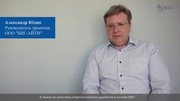 БИГ-АЙТИ: Нужно ли заказчику стараться избегать доработок в системе ERP?