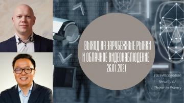 Андрей Юдников, Ivideon: Выход на зарубежные рынки и облачное видеонаблюдение